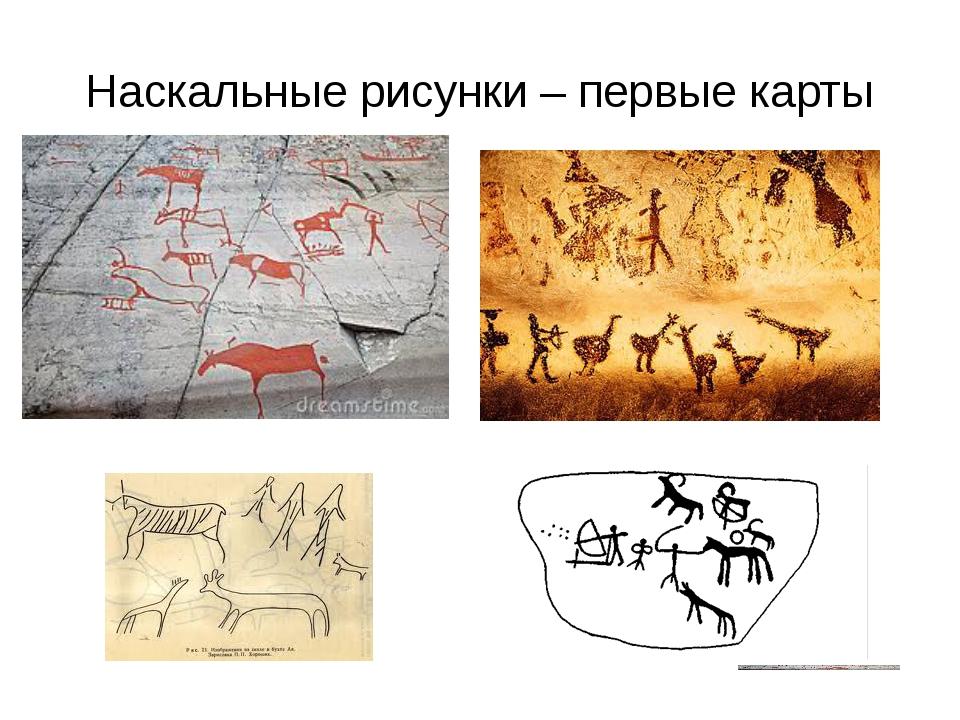 Наскальные рисунки – первые карты