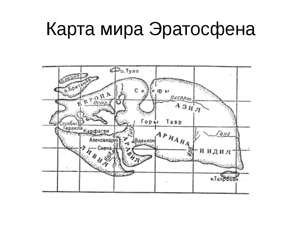 Карта мира Эратосфена