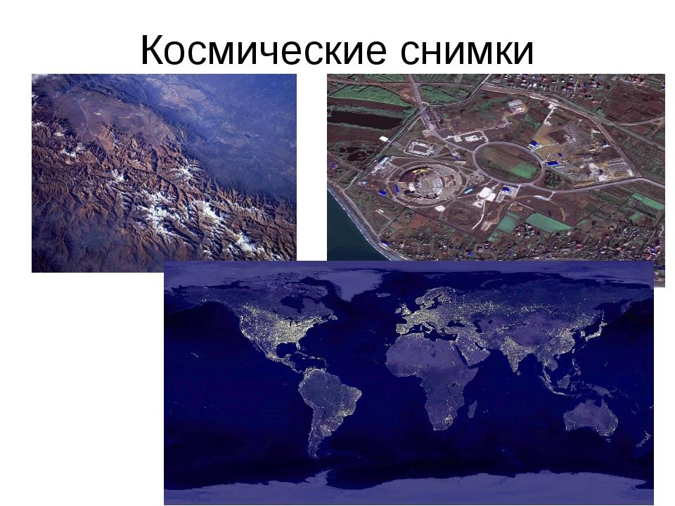 Космические снимки