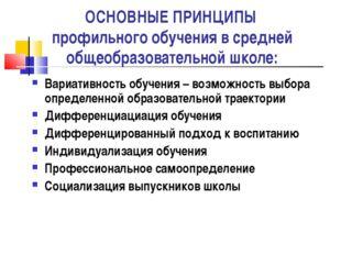 ОСНОВНЫЕ ПРИНЦИПЫ профильного обучения в средней общеобразовательной школе: В