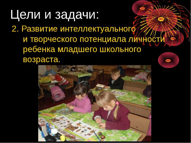 2. Развитие интеллектуального и творческого потенциала личности ребенка младш...