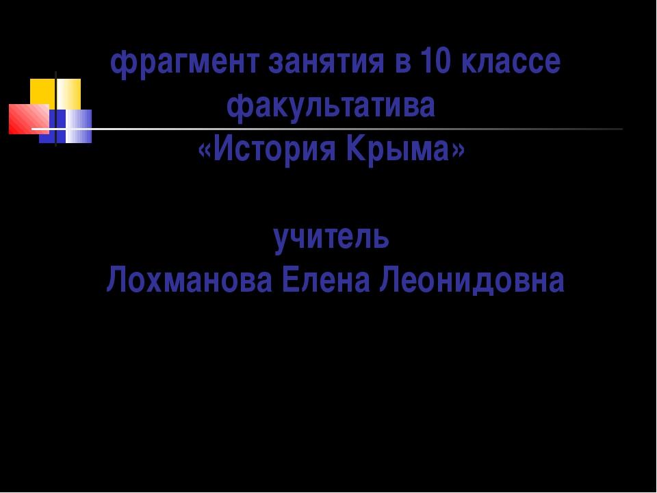 фрагмент занятия в 10 классе факультатива «История Крыма» учитель Лохманова Е...
