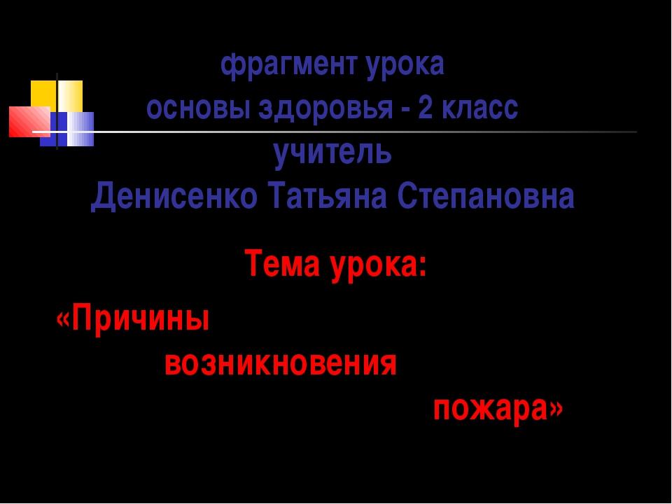 фрагмент урока основы здоровья - 2 класс учитель Денисенко Татьяна Степановна...