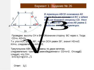 Вариант 1. Задание № 26 A B C D В трапеции ABCD основание AD вдвое больше осн