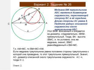 Вариант 2. Задание № 26 Медиана BM треугольника ABC является диаметром окружн