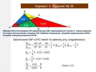 Вариант 3. Задание № 26 A B C P M K Медиана BM и биссектриса AP треугольника