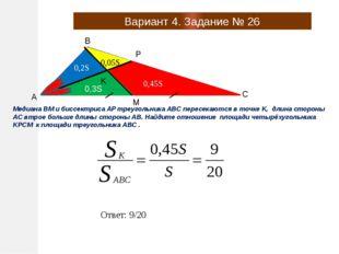 Вариант 4. Задание № 26 A B C P M K Медиана BM и биссектриса AP треугольника