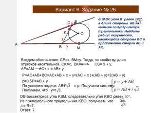 Вариант 6. Задание № 26 A C В ABC угол B равен 120°, а длина стороны AB на м