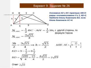 Вариант 9. Задание № 26 B K A C D h H Основание AD и BC трапеции ABCD равны с