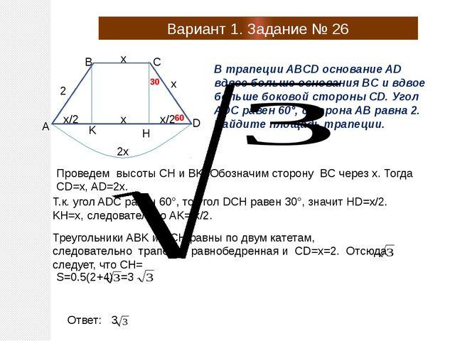 Вариант 1. Задание № 26 A B C D В трапеции ABCD основание AD вдвое больше осн...