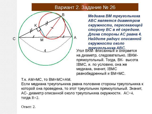 Вариант 2. Задание № 26 Медиана BM треугольника ABC является диаметром окружн...