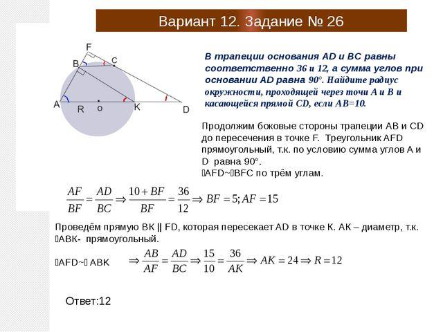 Вариант 12. Задание № 26 В трапеции основания AD и BC равны соответственно 36...