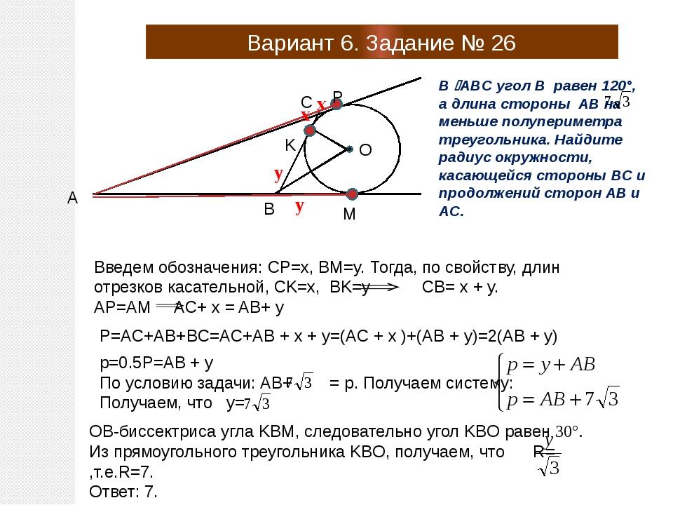 Вариант 6. Задание № 26 A C В ABC угол B равен 120°, а длина стороны AB на м...