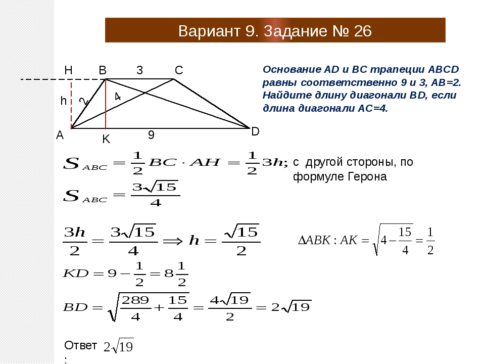 Вариант 9. Задание № 26 B K A C D h H Основание AD и BC трапеции ABCD равны с...