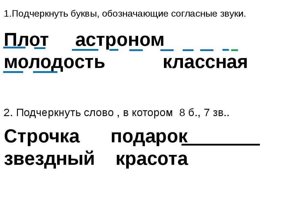 1.Подчеркнуть буквы, обозначающие согласные звуки. Плот астроном молодость кл...