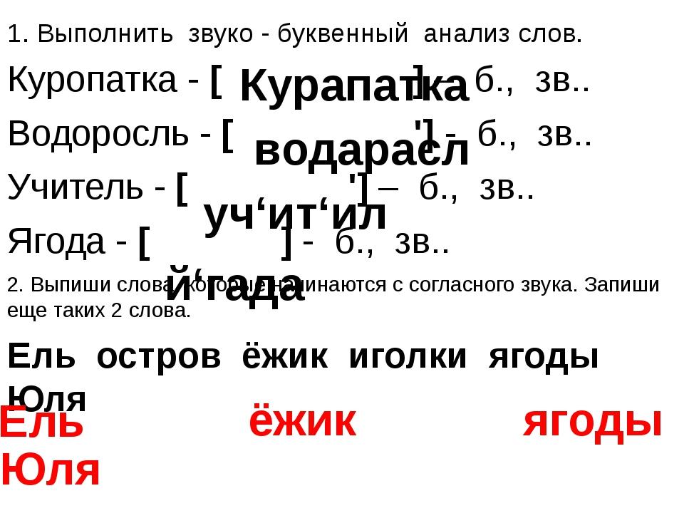 1. Выполнить звуко - буквенный анализ слов. Куропатка - [ ] – б., зв.. Водоро...