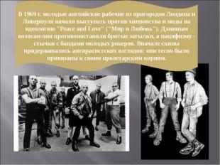 В 1969 г. молодые английские рабочие из пригородов Лондона и Ливерпуля начали