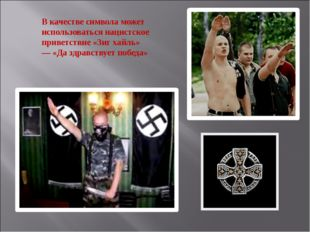 В качестве символа может использоваться нацистское приветствие «Зиг хайль» —