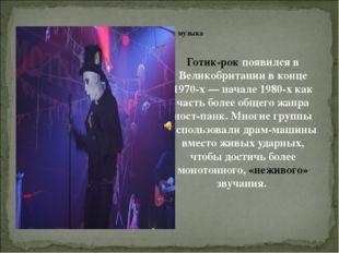 Готик-рок появился в Великобритании в конце 1970-х—начале 1980-х как часть