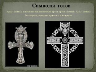 Анк - символ, известный как египетский крест, крест с петлей. Анк - символ б