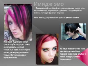 Имидж эмо Традиционной причёской эмо считается косая, рваная чёлка до кончика