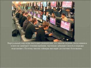 Виртуальный мир игры настолько увлекателен, что многие игроки, погрузившись в