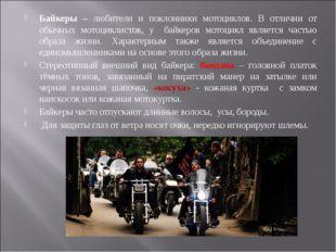 Байкеры – любители и поклонники мотоциклов. В отличии от обычных мотоциклисто