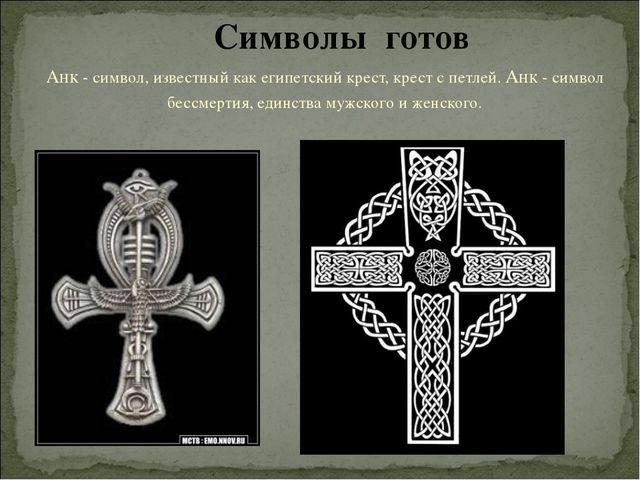 Анк - символ, известный как египетский крест, крест с петлей. Анк - символ б...