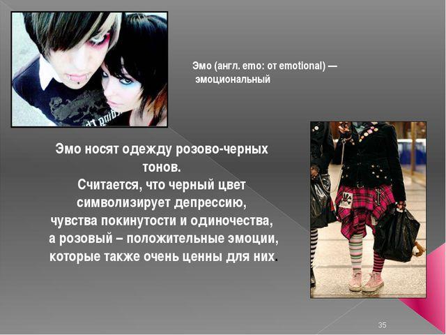 Эмо (англ. emo: от emotional) — эмоциональный Эмо носят одежду розово-черных...