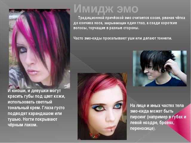 Имидж эмо Традиционной причёской эмо считается косая, рваная чёлка до кончика...