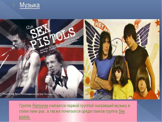 Группа Ramones считается первой группой сыгравшей музыку в стиле панк-рок, а...