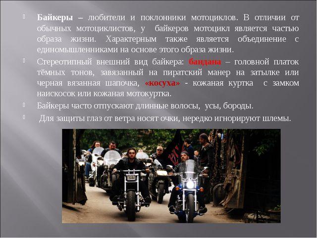 Байкеры – любители и поклонники мотоциклов. В отличии от обычных мотоциклисто...