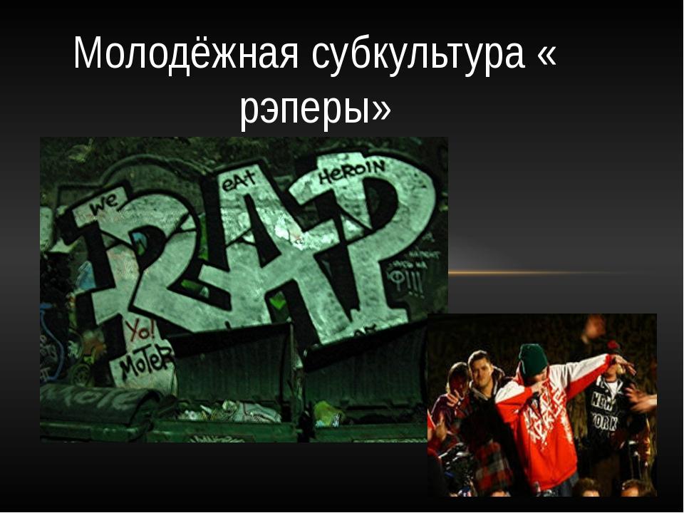 Молодёжная субкультура « рэперы»