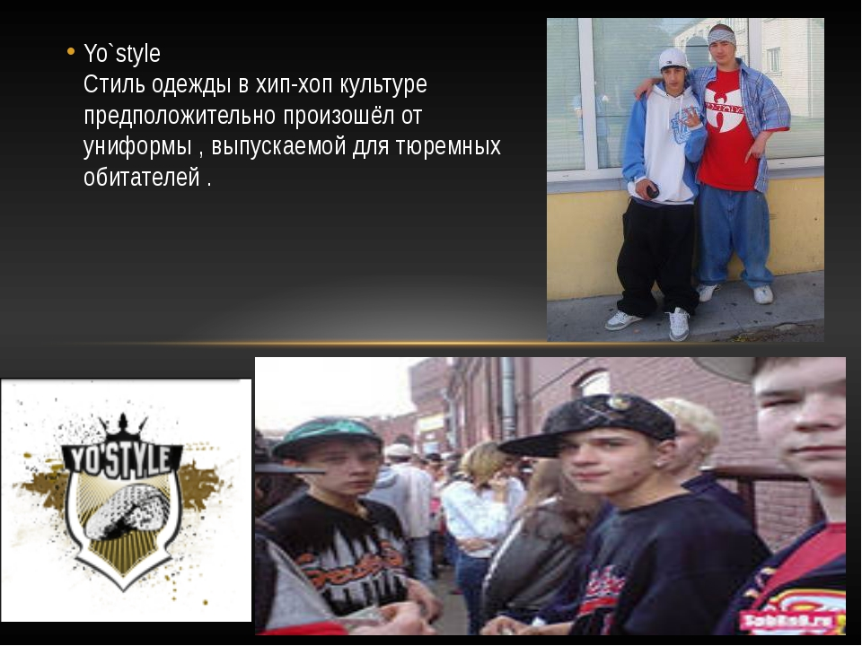 Yo`style Стиль одежды в хип-хоп культуре предположительно произошёл от унифор...