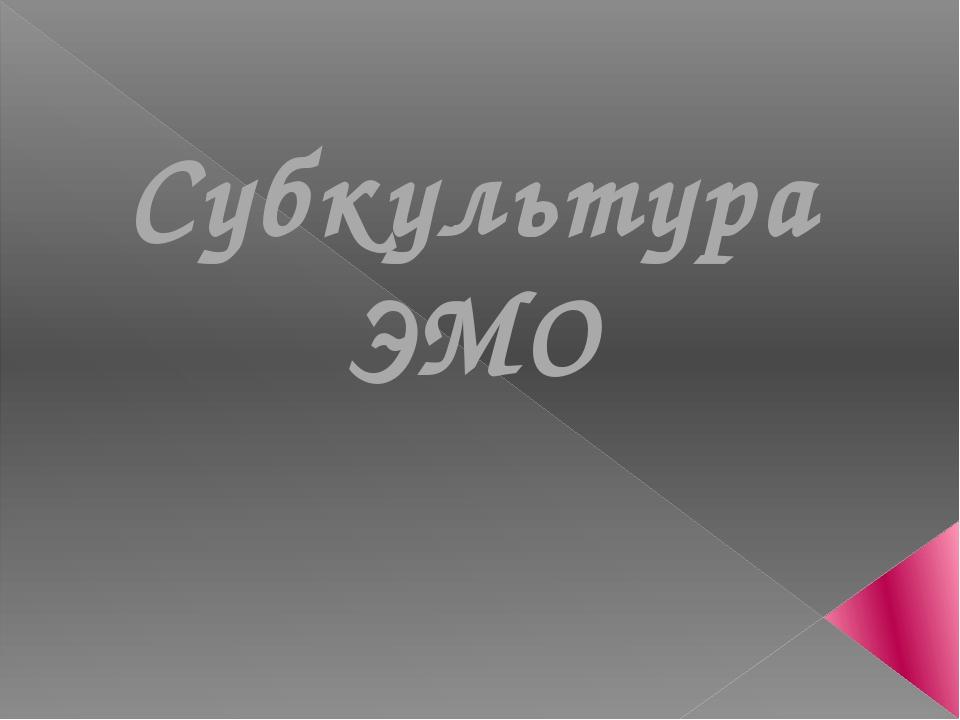 Субкультура ЭМО