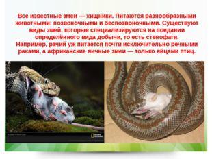 Все известные змеи—хищники. Питаются разнообразными животными:позвоночными