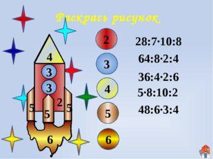 Опусти парашюты в цель 36:4 8·4 56:8 18:9 7·8 24:3 18:6 4·5 12:3 7·3 6·7 8·8