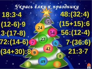 16·3 60:3 80:2 5·10 50·2 30:3 10·7 17·3 15·3 60:5 60:20 96:3 14·2 Какой подар