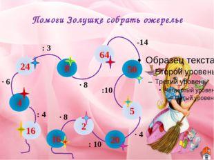 2 Космическое путешествие : 6 + 18 : 10 24 : 6 ·3 45: · 4 4 · 8 32 50 5 9 36