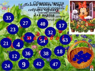 Помоги Динь посадить цветы на поляне 50 10·5 70:7 7 20 4 40 90 80 80:20 70:10
