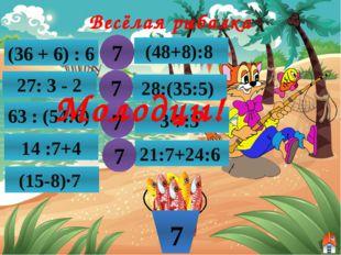 Кто с лягушонком играет в прятки? 90:(3·30)·5 20:(2·5)·8 36:6·5:3 100:10·4:5