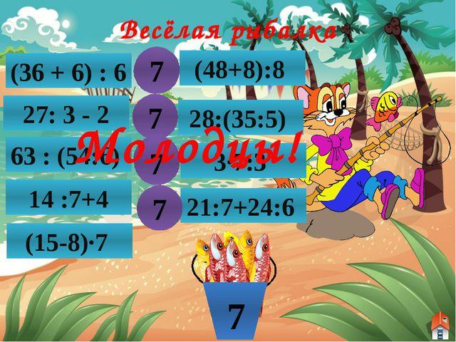 Кто с лягушонком играет в прятки? 90:(3·30)·5 20:(2·5)·8 36:6·5:3 100:10·4:5...