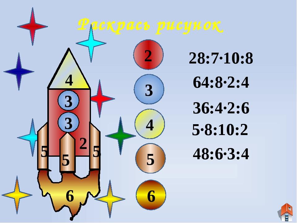 Опусти парашюты в цель 36:4 8·4 56:8 18:9 7·8 24:3 18:6 4·5 12:3 7·3 6·7 8·8...