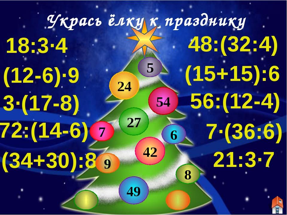 16·3 60:3 80:2 5·10 50·2 30:3 10·7 17·3 15·3 60:5 60:20 96:3 14·2 Какой подар...