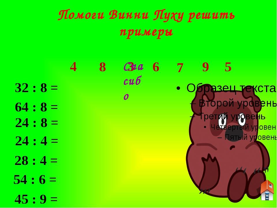 Какое число спряталось под кляксой? 36 : 6 = 6 7 · 6 = 42 8 · 7= 56 72 : 9 =...