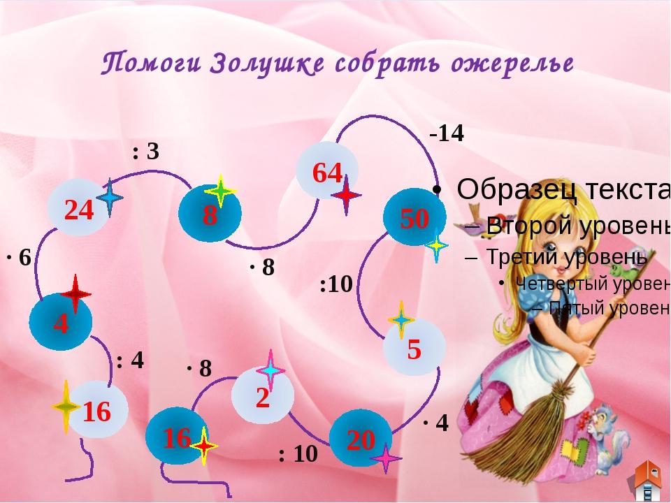 2 Космическое путешествие : 6 + 18 : 10 24 : 6 ·3 45: · 4 4 · 8 32 50 5 9 36...