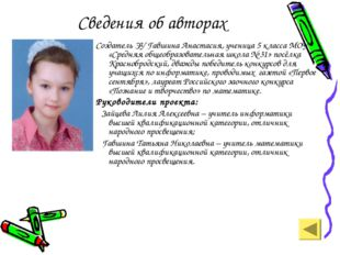 Сведения об авторах Создатель ЭУ Гавшина Анастасия, ученица 5 класса МОУ «Сре