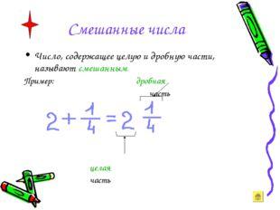 Смешанные числа Число, содержащее целую и дробную части, называют смешанным.