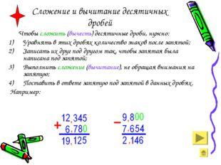 Сложение и вычитание десятичных дробей Чтобы сложить (вычесть) десятичные дро