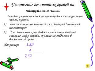 Умножение десятичных дробей на натуральное число Чтобы умножить десятичную др
